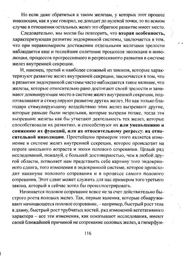 PDF. Лекции по педологии. Выготский Л. С. Страница 115. Читать онлайн