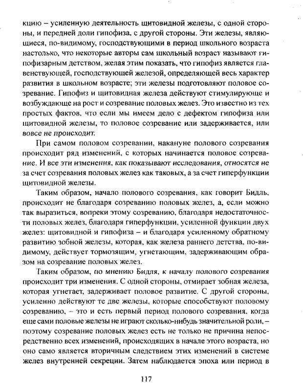PDF. Лекции по педологии. Выготский Л. С. Страница 116. Читать онлайн