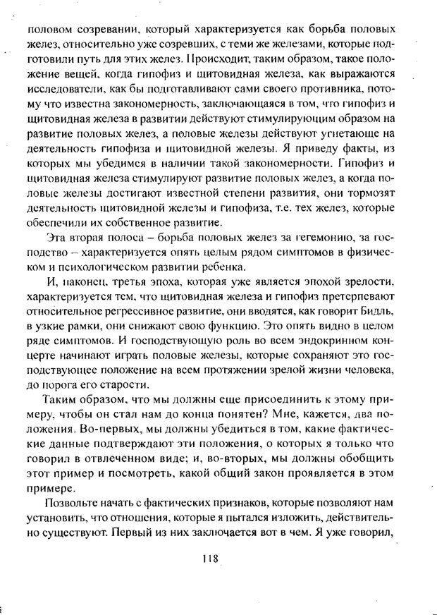 PDF. Лекции по педологии. Выготский Л. С. Страница 117. Читать онлайн