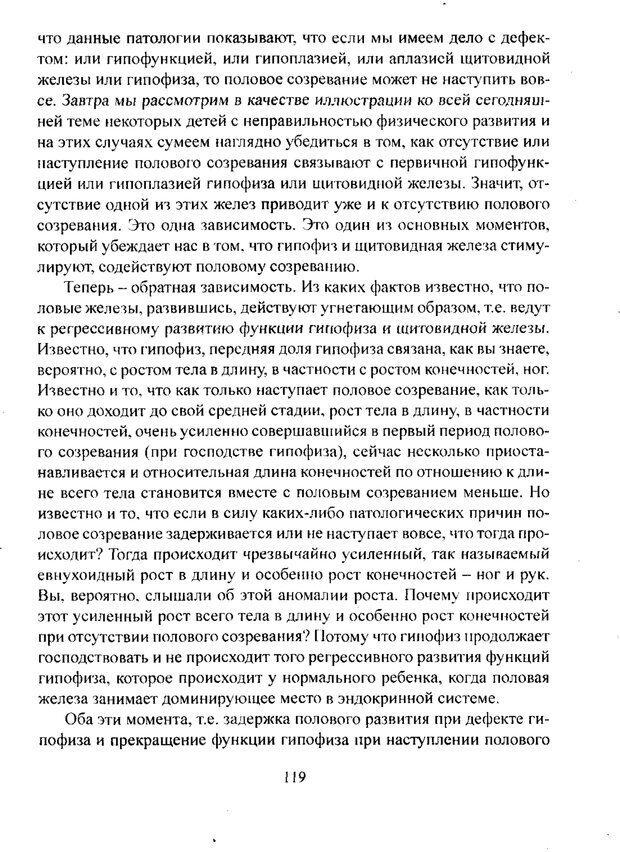 PDF. Лекции по педологии. Выготский Л. С. Страница 118. Читать онлайн