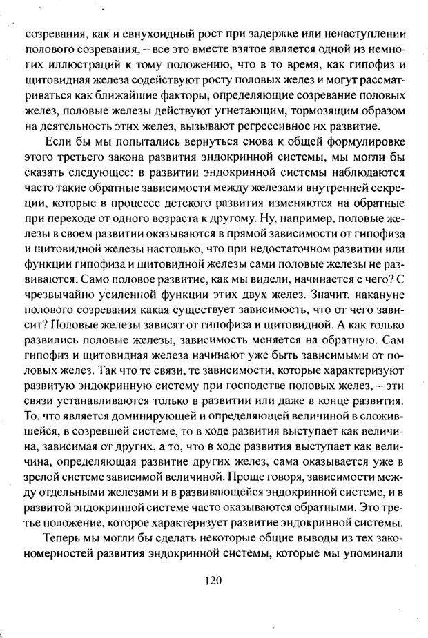 PDF. Лекции по педологии. Выготский Л. С. Страница 119. Читать онлайн