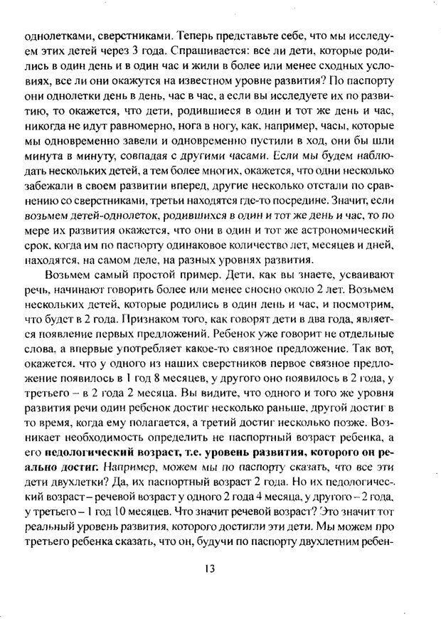 PDF. Лекции по педологии. Выготский Л. С. Страница 12. Читать онлайн