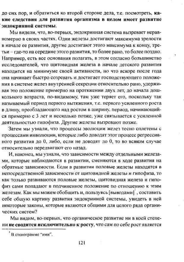 PDF. Лекции по педологии. Выготский Л. С. Страница 120. Читать онлайн
