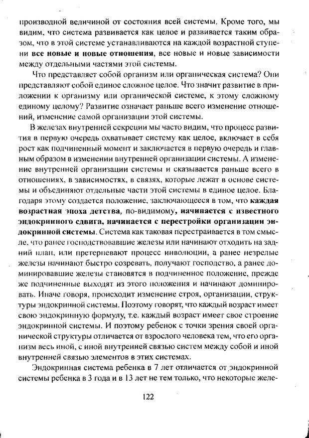 PDF. Лекции по педологии. Выготский Л. С. Страница 121. Читать онлайн