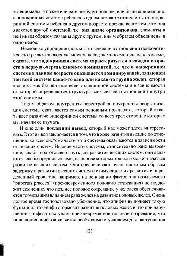PDF. Лекции по педологии. Выготский Л. С. Страница 122. Читать онлайн