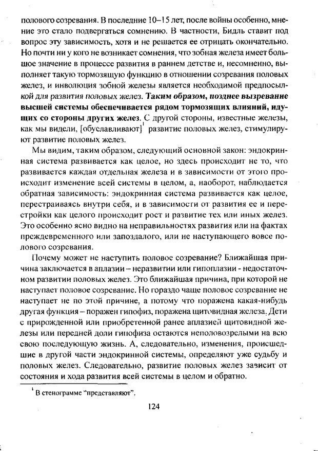 PDF. Лекции по педологии. Выготский Л. С. Страница 123. Читать онлайн