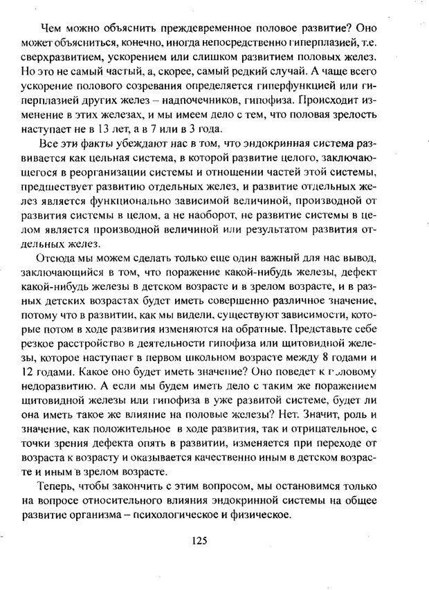 PDF. Лекции по педологии. Выготский Л. С. Страница 124. Читать онлайн