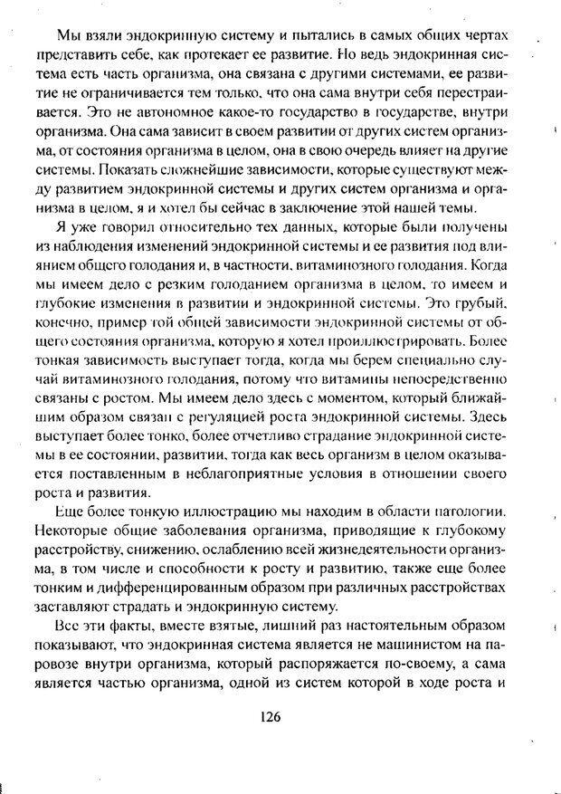 PDF. Лекции по педологии. Выготский Л. С. Страница 125. Читать онлайн