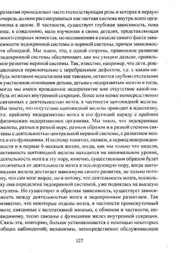 PDF. Лекции по педологии. Выготский Л. С. Страница 126. Читать онлайн