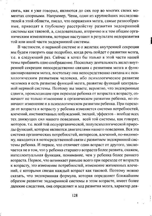 PDF. Лекции по педологии. Выготский Л. С. Страница 127. Читать онлайн