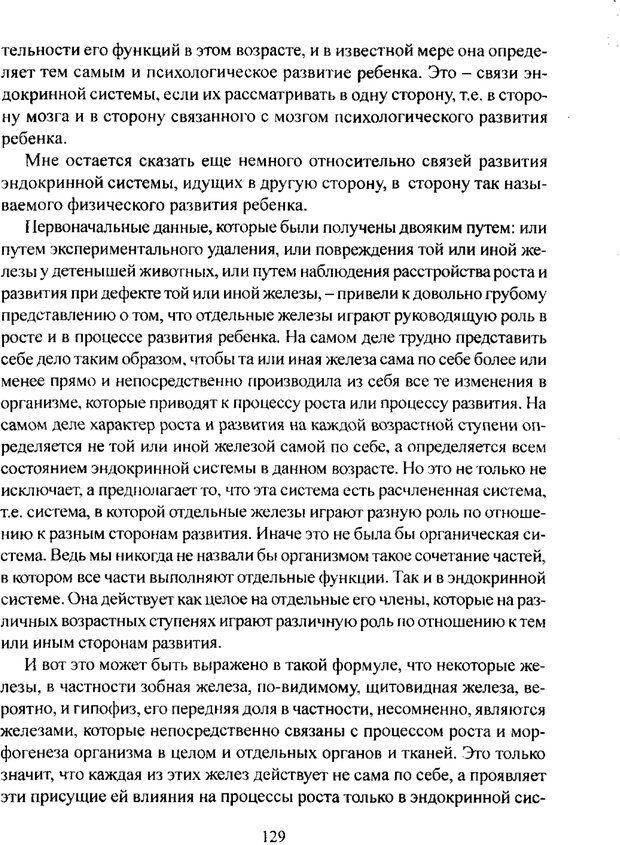 PDF. Лекции по педологии. Выготский Л. С. Страница 128. Читать онлайн