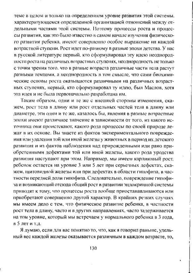 PDF. Лекции по педологии. Выготский Л. С. Страница 129. Читать онлайн