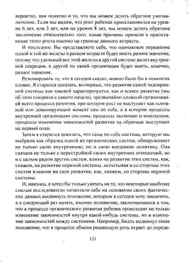 PDF. Лекции по педологии. Выготский Л. С. Страница 130. Читать онлайн