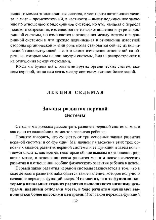 PDF. Лекции по педологии. Выготский Л. С. Страница 131. Читать онлайн