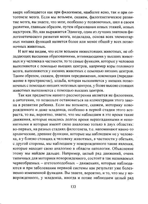 PDF. Лекции по педологии. Выготский Л. С. Страница 132. Читать онлайн