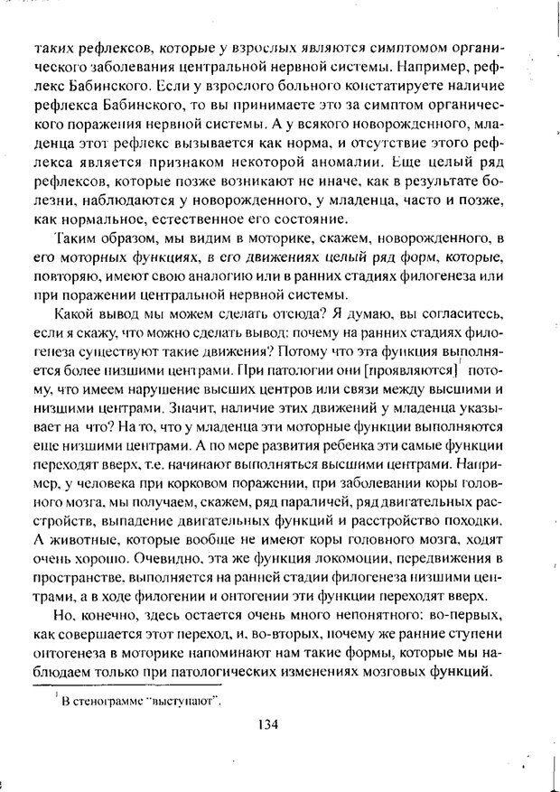 PDF. Лекции по педологии. Выготский Л. С. Страница 133. Читать онлайн
