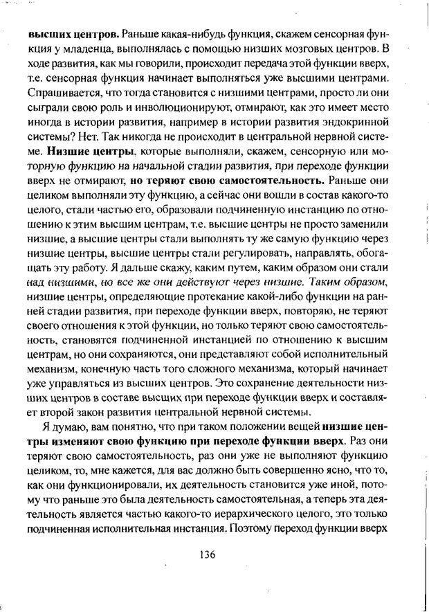 PDF. Лекции по педологии. Выготский Л. С. Страница 135. Читать онлайн