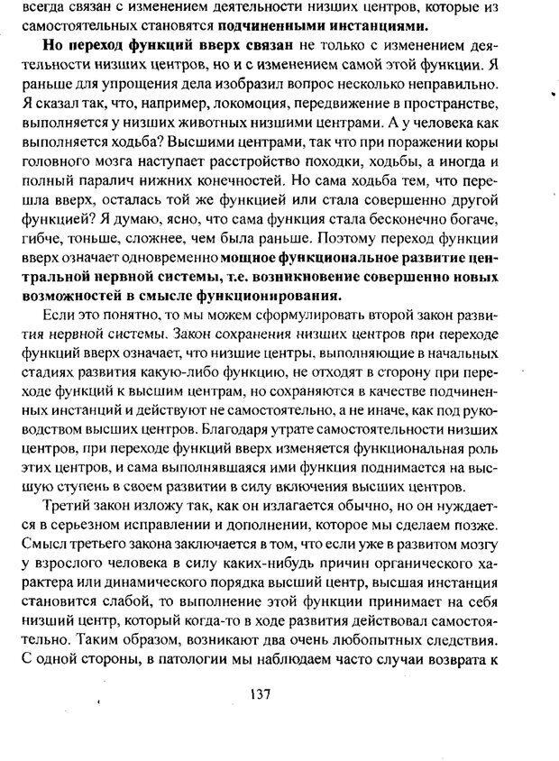 PDF. Лекции по педологии. Выготский Л. С. Страница 136. Читать онлайн