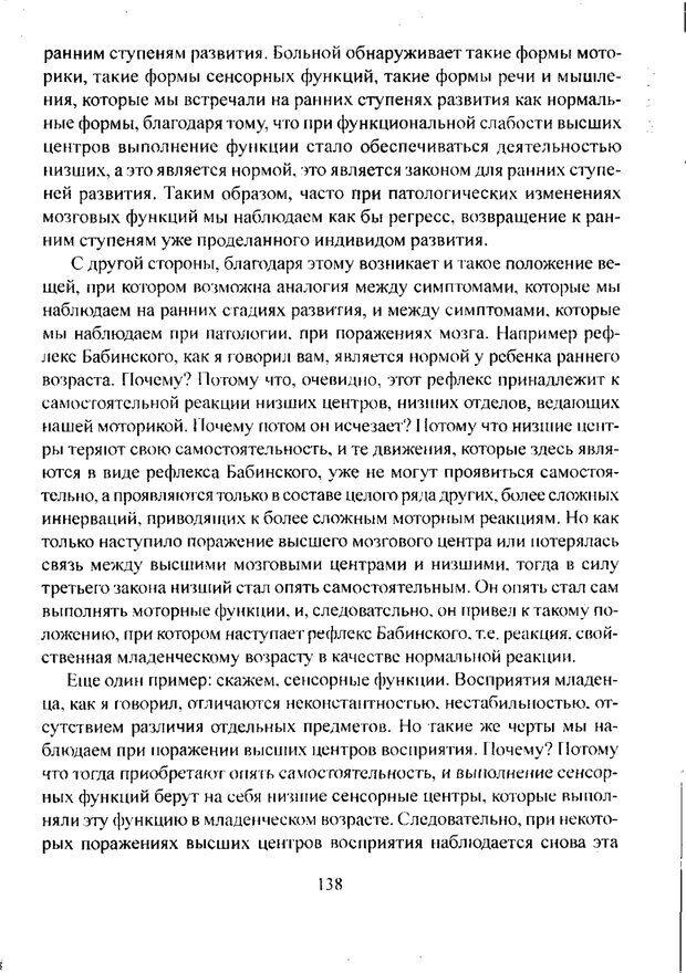 PDF. Лекции по педологии. Выготский Л. С. Страница 137. Читать онлайн