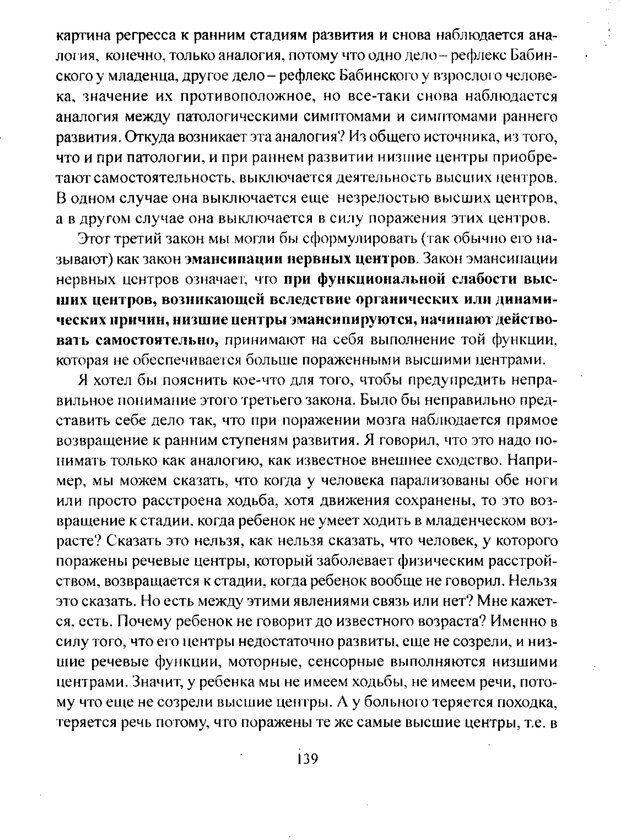PDF. Лекции по педологии. Выготский Л. С. Страница 138. Читать онлайн
