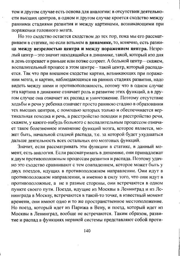 PDF. Лекции по педологии. Выготский Л. С. Страница 139. Читать онлайн