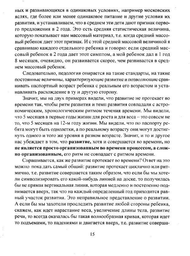 PDF. Лекции по педологии. Выготский Л. С. Страница 14. Читать онлайн
