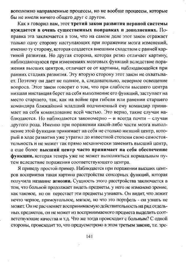 PDF. Лекции по педологии. Выготский Л. С. Страница 140. Читать онлайн