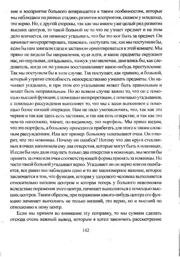 PDF. Лекции по педологии. Выготский Л. С. Страница 141. Читать онлайн