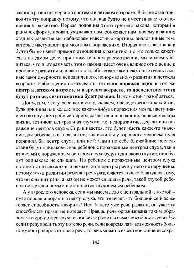 PDF. Лекции по педологии. Выготский Л. С. Страница 142. Читать онлайн