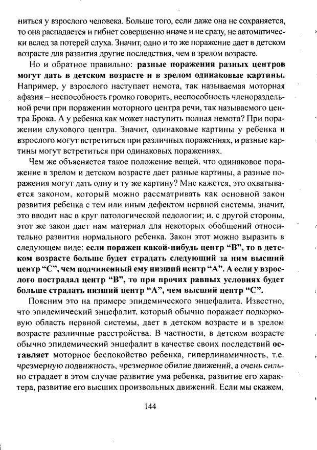 PDF. Лекции по педологии. Выготский Л. С. Страница 143. Читать онлайн