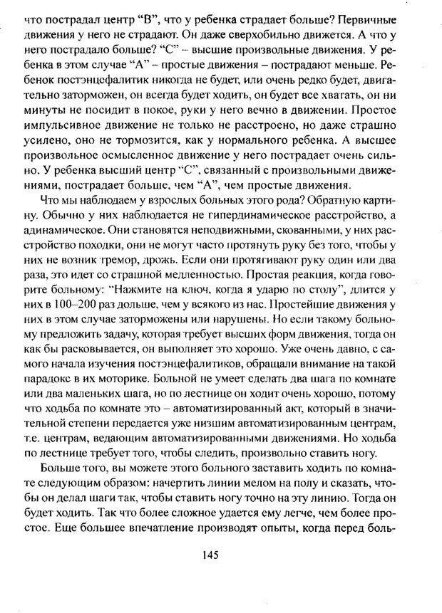 PDF. Лекции по педологии. Выготский Л. С. Страница 144. Читать онлайн