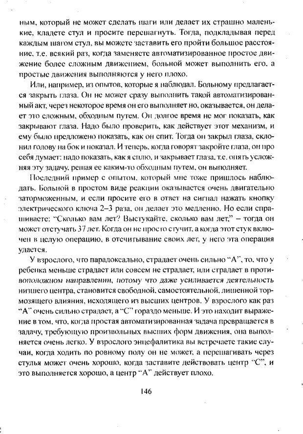 PDF. Лекции по педологии. Выготский Л. С. Страница 145. Читать онлайн