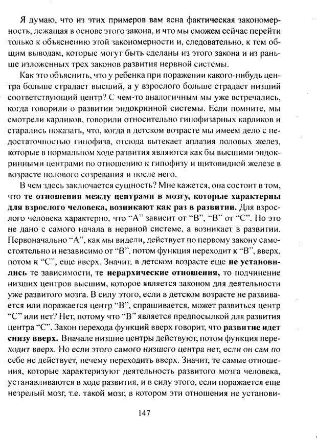PDF. Лекции по педологии. Выготский Л. С. Страница 146. Читать онлайн
