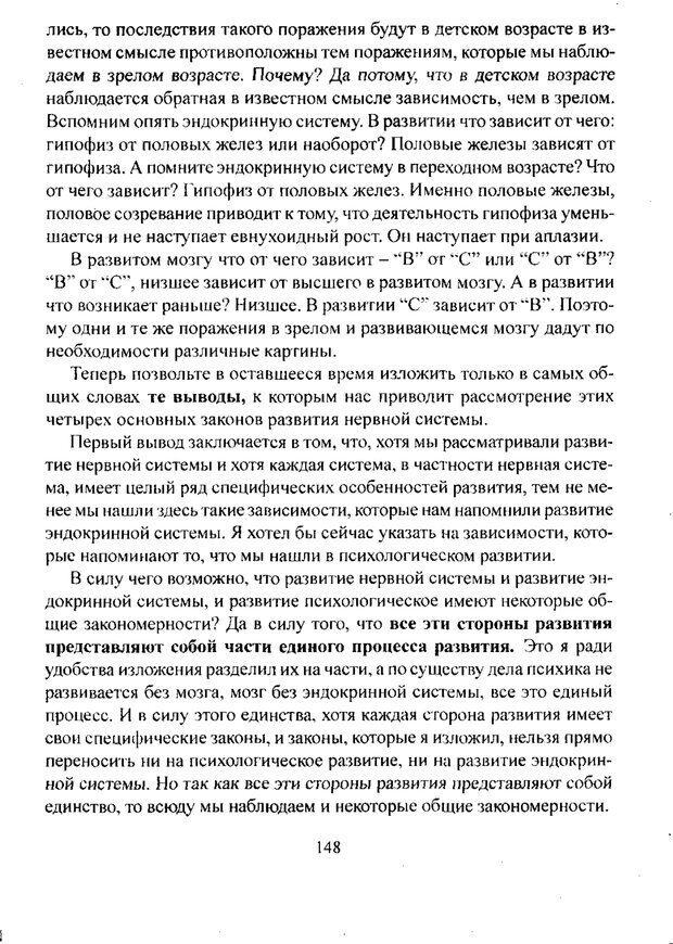 PDF. Лекции по педологии. Выготский Л. С. Страница 147. Читать онлайн
