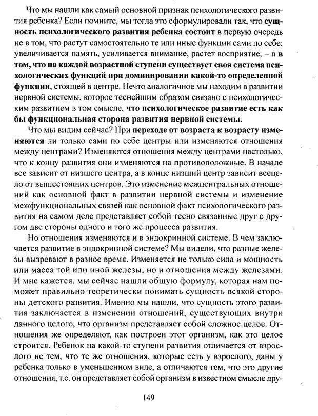 PDF. Лекции по педологии. Выготский Л. С. Страница 148. Читать онлайн