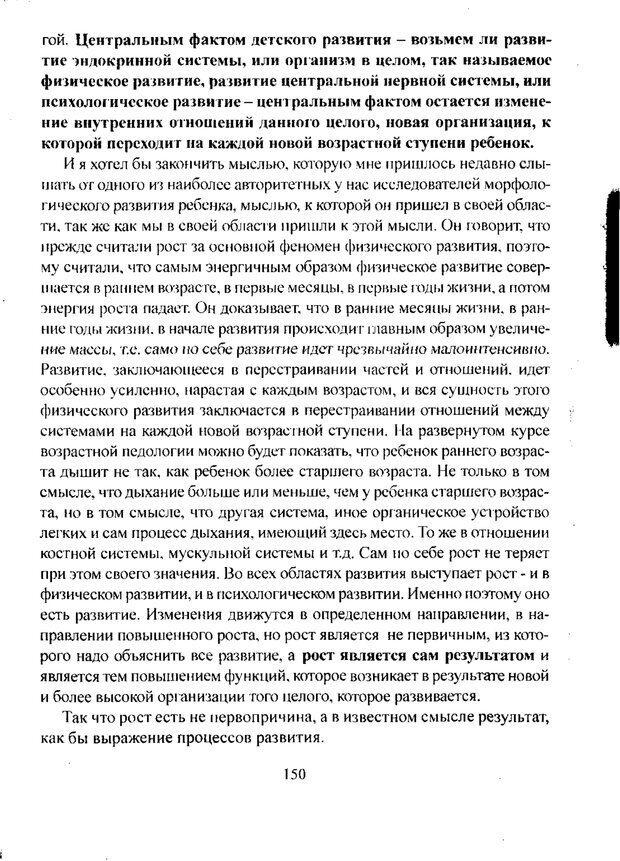 PDF. Лекции по педологии. Выготский Л. С. Страница 149. Читать онлайн