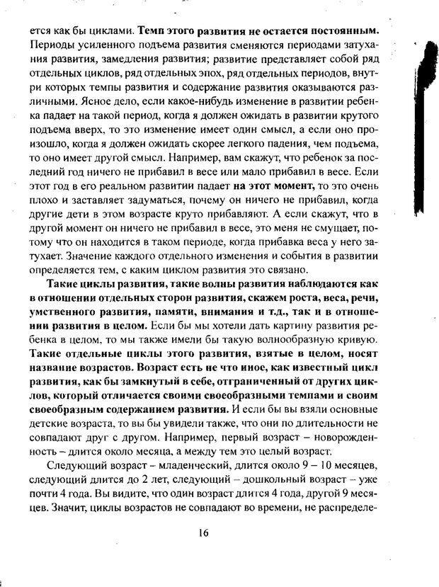PDF. Лекции по педологии. Выготский Л. С. Страница 15. Читать онлайн
