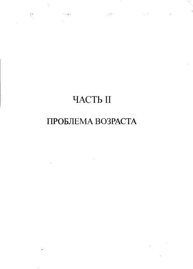 PDF. Лекции по педологии. Выготский Л. С. Страница 150. Читать онлайн