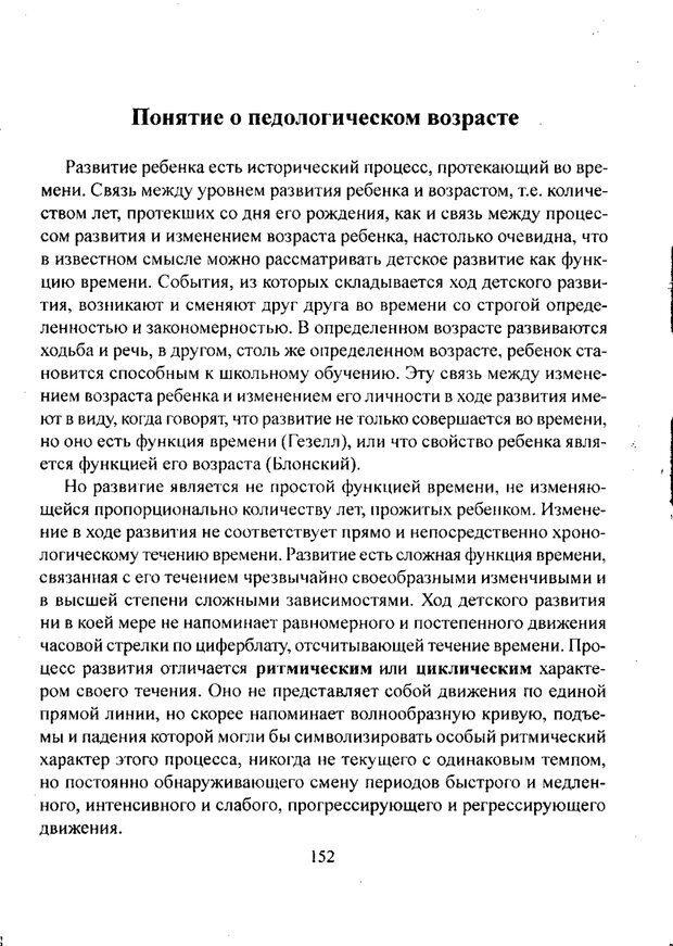 PDF. Лекции по педологии. Выготский Л. С. Страница 151. Читать онлайн