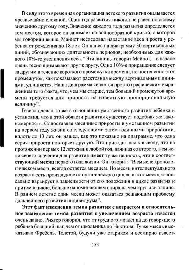 PDF. Лекции по педологии. Выготский Л. С. Страница 152. Читать онлайн