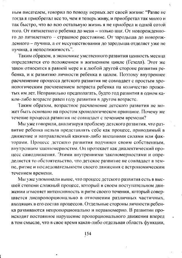 PDF. Лекции по педологии. Выготский Л. С. Страница 153. Читать онлайн