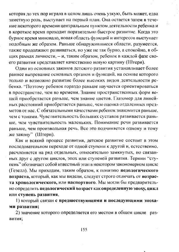 PDF. Лекции по педологии. Выготский Л. С. Страница 154. Читать онлайн