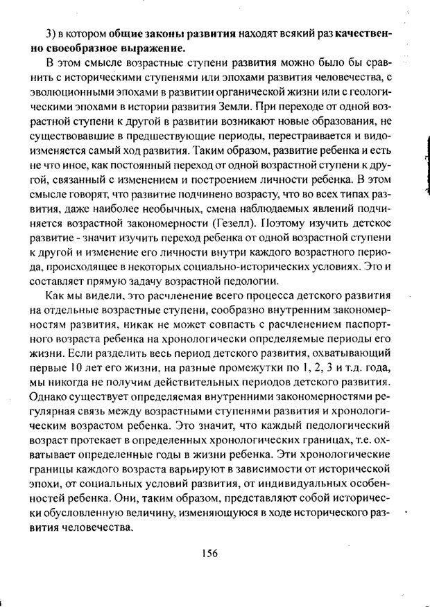 PDF. Лекции по педологии. Выготский Л. С. Страница 155. Читать онлайн