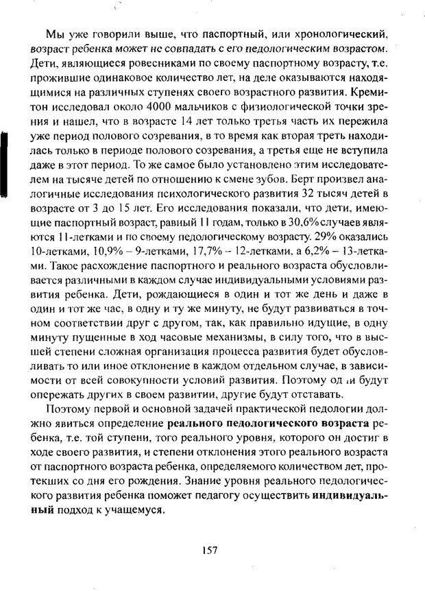 PDF. Лекции по педологии. Выготский Л. С. Страница 156. Читать онлайн