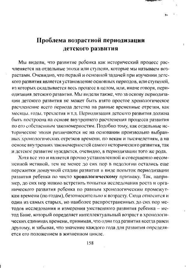 PDF. Лекции по педологии. Выготский Л. С. Страница 157. Читать онлайн