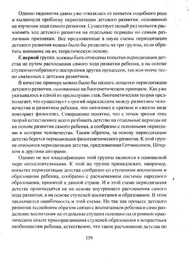PDF. Лекции по педологии. Выготский Л. С. Страница 158. Читать онлайн