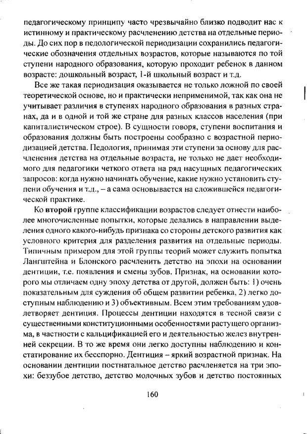 PDF. Лекции по педологии. Выготский Л. С. Страница 159. Читать онлайн