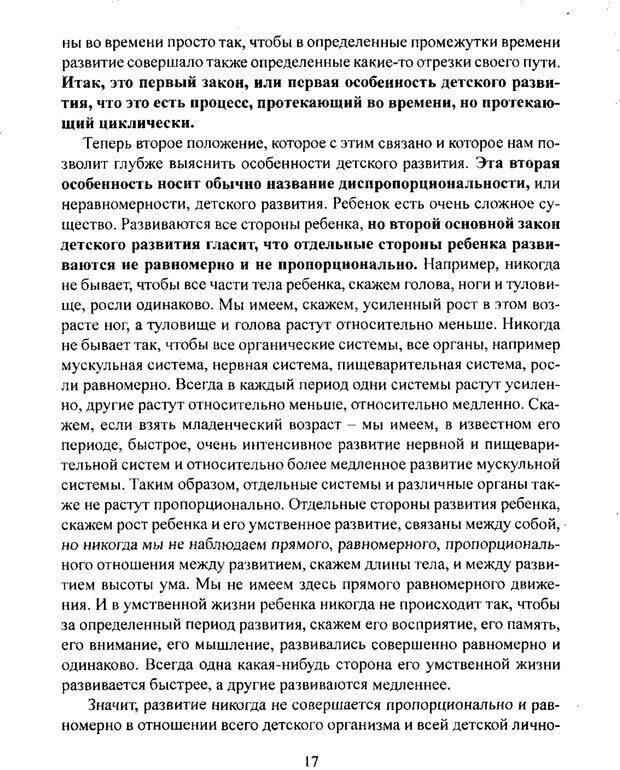 PDF. Лекции по педологии. Выготский Л. С. Страница 16. Читать онлайн