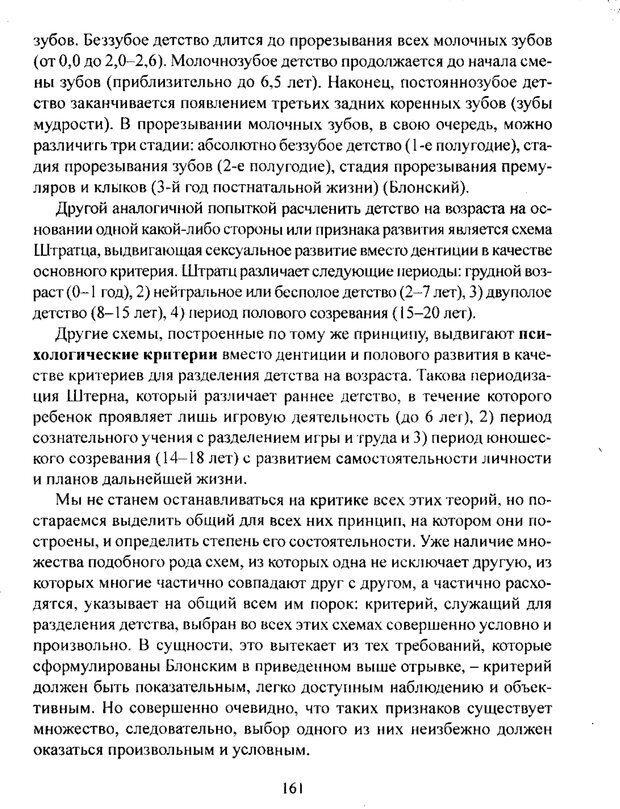 PDF. Лекции по педологии. Выготский Л. С. Страница 160. Читать онлайн