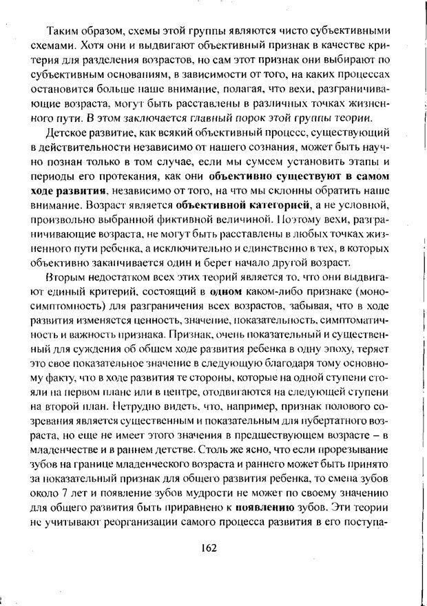 PDF. Лекции по педологии. Выготский Л. С. Страница 161. Читать онлайн